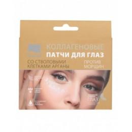 Коллагеновые патчи для глаз против морщин со стволовыми клетками Арганы, Beauty Style, Упаковка 5 шт