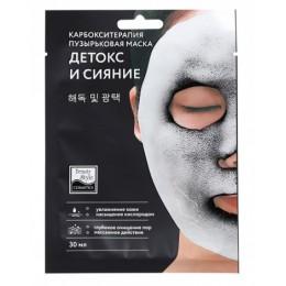 """Карбоксотерапия маска пузырьковая """"Детокс и Сияние"""" 30 мл Beauty Style"""